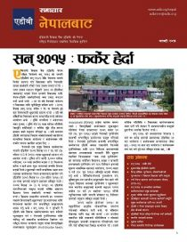 News from Nepal: A Quarterly Newsletter of the Nepal Resident Mission of the Asian Development Bank (January 2016) (Nepali Translation)