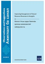 Improving Management of Natural Resource Revenues in Mongolia